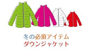 【お手軽アイテムをご紹介!】ダウンジャケットの汚れを自宅で落とす方法