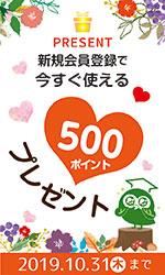 banner_500point_1031_150_250.jpg